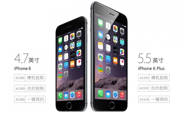 iphone 6 cina 620x397 Cina: In sole 6 ore, venduti 1 milione di iPhone 6