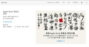 Apple ha svelato il nuovo Apple Store di Chongqing