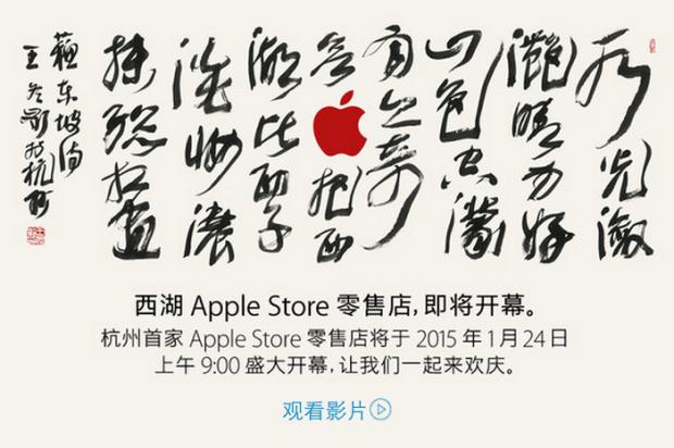 Schermata 2015 01 20 alle 18.36.52 620x412 Apple promuove linaugurazione del prossimo Apple Store in Cina con un nuovo video