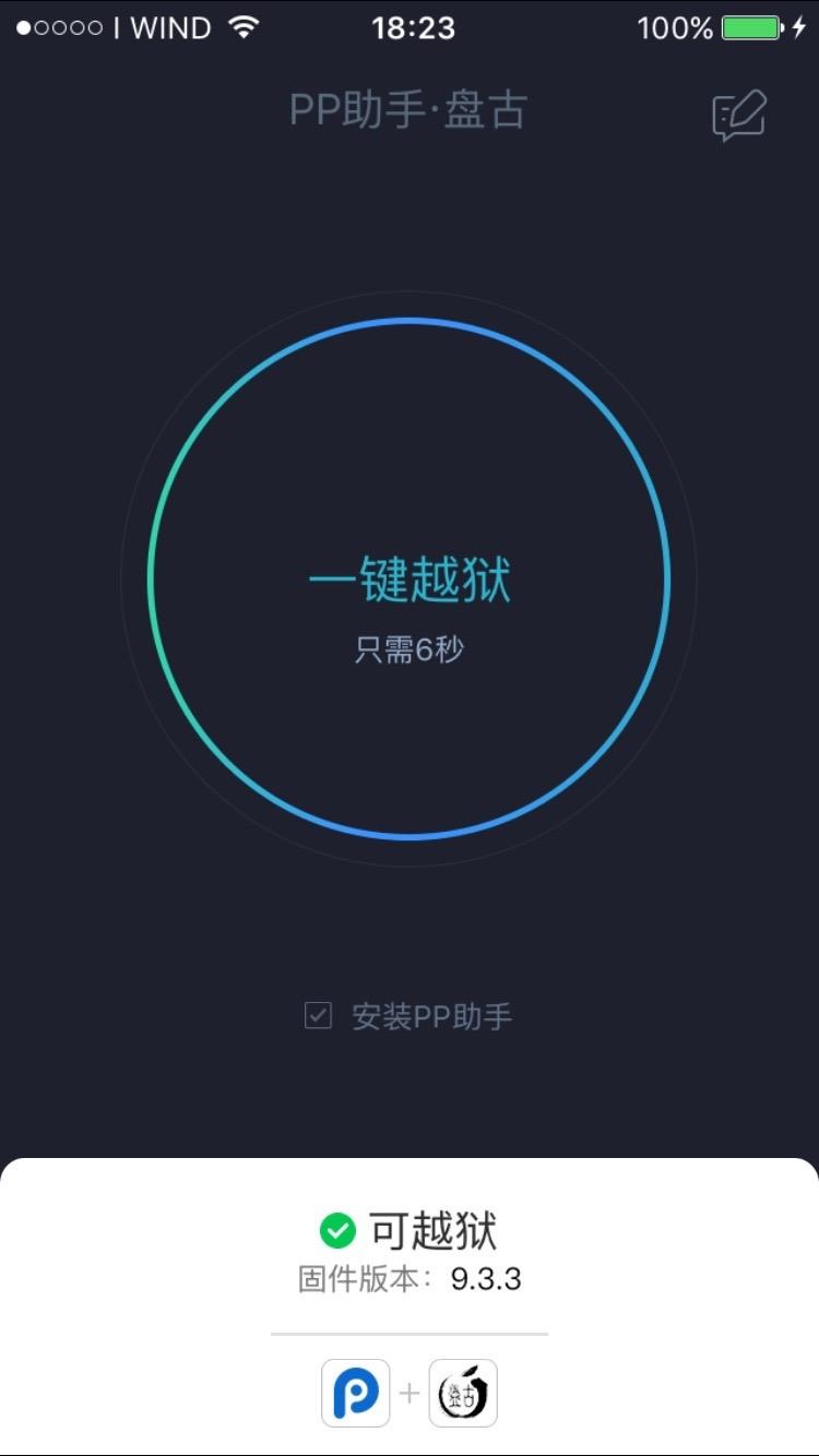 PanGu iOS App